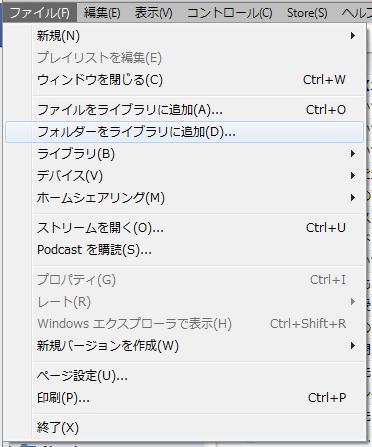 iTunes フォルダをライブラリに追加