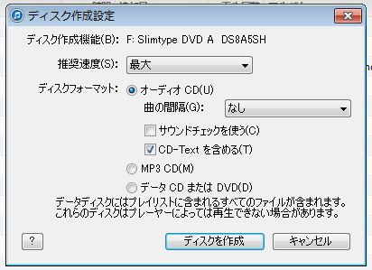 iTunes ディスク作成設定