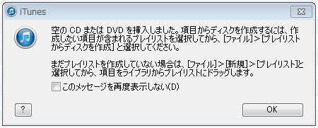 iTunes 空のCDまたはDVDを挿入しました